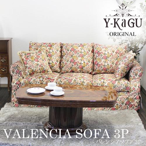 【送料無料・開梱設置付き】当店オリジナル バレンシアソファ3P 直輸入Y-KAGU直輸入家具
