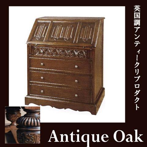 【P5倍】【送料無料・開梱設置付き】Antique Oak Collection :ライティングビューロー 大
