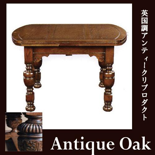 【送料無料・開梱設置付き】 Antique Oak Collection 伸縮式ドローリーフ