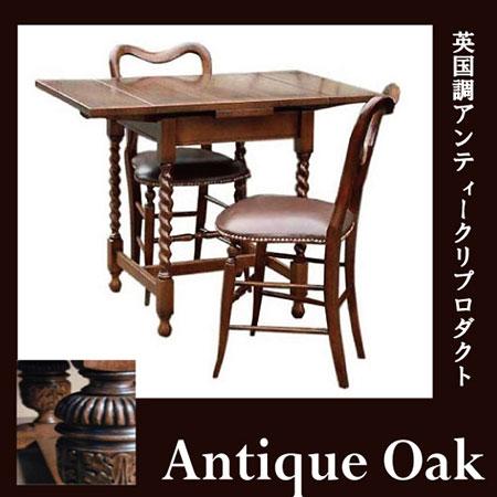 【送料無料・開梱設置付き】Antique Oak Collection ダイニングテーブル100(伸縮式)