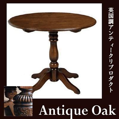 【送料無料・開梱設置付き】Antique Oak Collection ダイニングテーブル90(丸)