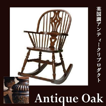 【送料無料・開梱設置付き】Antique Oak Collection ロッキングチェアー