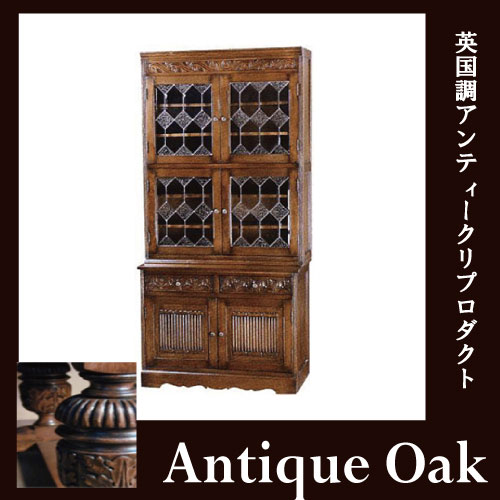 【送料無料・開梱設置付き】 Antique Oak Collection ショーケース(中)