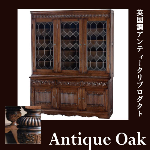 【送料無料・開梱設置付き】 Antique Oak Collection ショーケース(大)