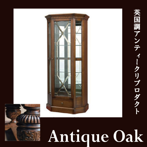 【送料無料・開梱設置付き】 Antique Oak Collection ショーケース(ステンド入り、ライト付き)