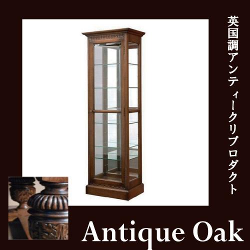 【送料無料・開梱設置付き】 Antique Oak Collection スリムキュリオケース