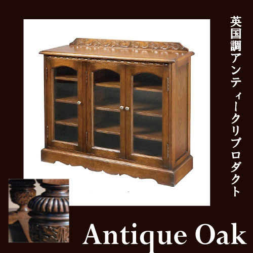 【送料無料・開梱設置付き】 Antique Oak Collection キャビネット(3面ガラス)