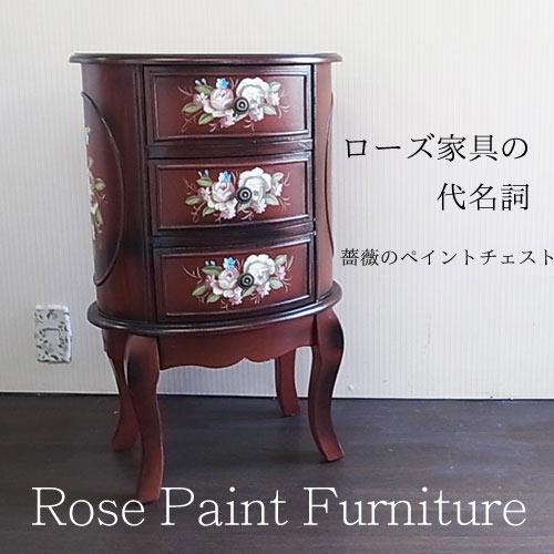 【送料無料】 薔薇のテレファックス(ブラウン)