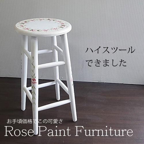 【送料無料】手描きのローズに魅せられて! スッキリ置けて、花台にも◎薔薇のスツール(ホワイト)