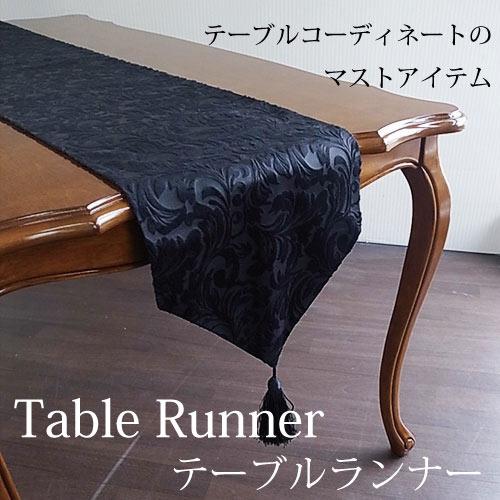 テーブルコーディネートのマストアイテム テーブルウェア テーブルランナー(テーブルクロス)・エレガントロココ(ブラック)