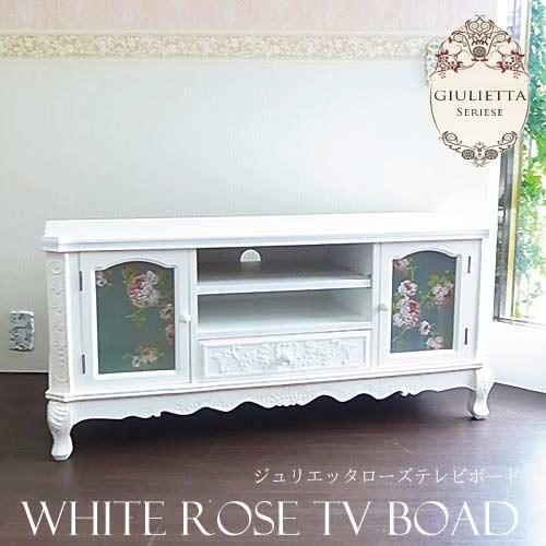 【送料無料・開梱設置付き】ホワイトローズシリーズ:ジュリエッタTVボード(テレビラック)