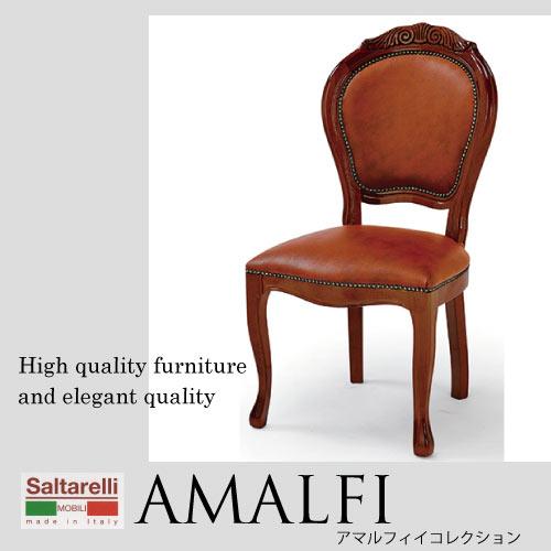 【P10倍 1/31 11:59まで】【送料無料】Saltarelli AMALFI~アマルフィ~ チェアブラウン (合皮)