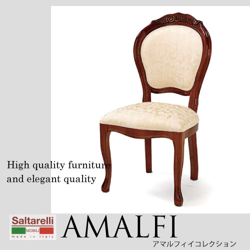 【P10倍 1/31 11:59まで】【送料無料】Saltarelli AMALFI~アマルフィ~ チェアベージュ