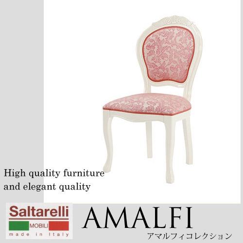 【P10倍 1/31 11:59まで】【送料無料】Saltarelli AMALFI~アマルフィ~チェアピンク