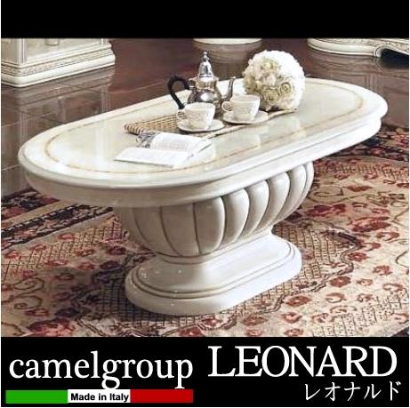 【送料無料・開梱設置付き】 イタリア製 LEONARD レオナルドシリーズ センターテーブル(ローテーブル)
