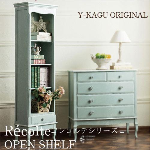 【決算大処分!】【送料無料・開梱設置付き】Y-KAGUオリジナル フレンチシャビースタイル:Recolte-レコルテシリーズ- オープンシェルフ
