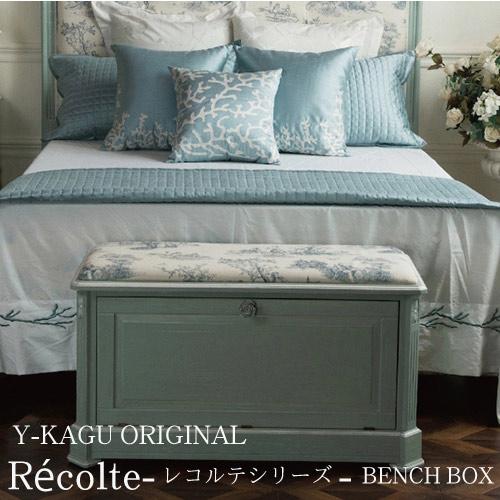 【P2倍】【送料無料】Y-KAGUオリジナル フレンチシャビースタイル:Recolte-レコルテシリーズ- ベンチボックス