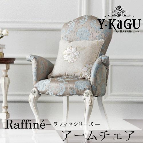 【P10倍 1/31 11:59まで】【送料無料・開梱設置付き】Y-KAGUオリジナル Raffine-ラフィネシリーズ- アームチェアY-KAGU直輸入家具