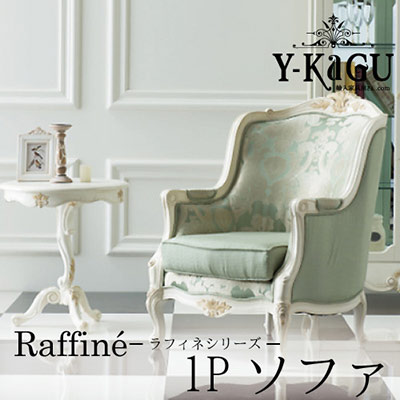 【送料無料・開梱設置付き】Y-KAGUオリジナル Raffine-ラフィネシリーズ- 1Pソファ(アームチェア)Y-KAGU直輸入家具