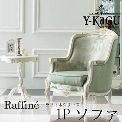 【P10倍 1/31 11:59まで】【送料無料・開梱設置付き】Y-KAGUオリジナル Raffine-ラフィネシリーズ- 1Pソファ(アームチェア)Y-KAGU直輸入家具