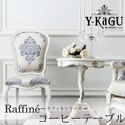 【P10倍 1/31 11:59まで】【送料無料・開梱設置付き】Y-KAGUオリジナル Raffine-ラフィネシリーズ- コーヒーテーブル(サイドテーブル)Y-KAGU直輸入家具