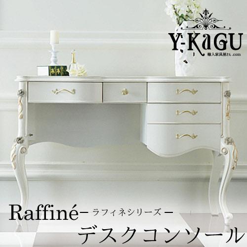 【家財便Cランク】Y-KAGUオリジナル Raffine-ラフィネシリーズ- デスクコンソール