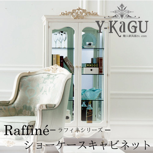 【送料無料・開梱設置付き】Y-KAGUオリジナル Raffine-ラフィネシリーズ- ショーケースキャビネットY-KAGU直輸入家具