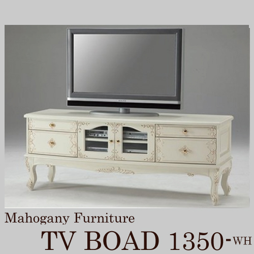 【家財便Cランク】高級マホガニー材使用アンティークホワイト・テレビボード(1350)