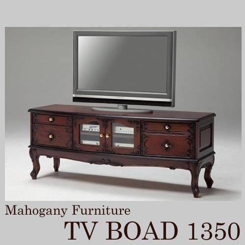 【家財便Cランク】高級マホガニー材使用アンティークブラウン・テレビボード(1350)
