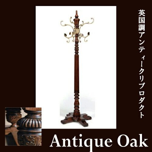 Antique Oak Collection コートハンガー