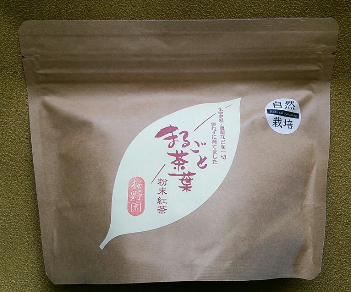 【自然栽培茶】オーガニック 熊本県産 桜野園 紅茶パウダー 200g