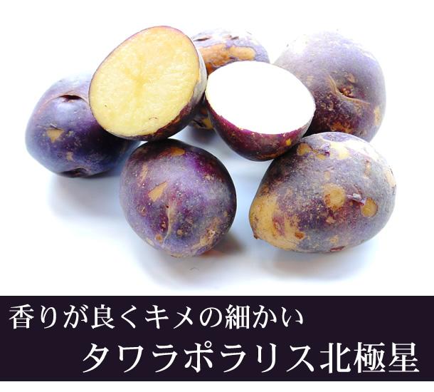 売り切れ【自然栽培】じゃがいも  2019長崎県産・固定種(タワラポラリス・北極星) 秋じゃが1kg