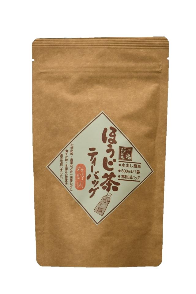 【自然栽培茶】オーガニック 熊本県産 桜野園 ほうじ茶TB  2.5g×20p