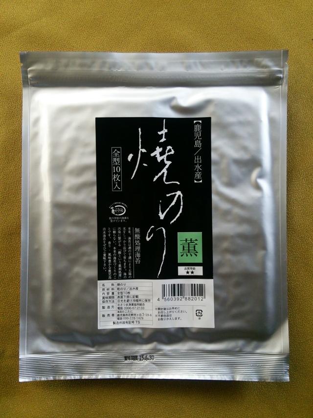 """鹿児島・出水 無酸処理 焼のり全型10枚 """"薫"""""""