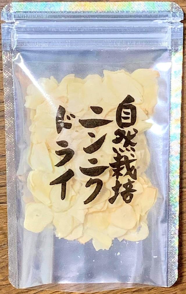 【自然栽培】宮崎県産・生ドライにんにくスライス15g 脱酸素剤入りパウチパック 在来種・自家採種・無農薬・無肥料