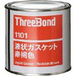 スリーボンド 液状ガスケット 樹脂・ゴム系  TB1101 1kg 赤褐色