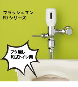 フラッシュマンFD