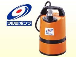 鶴見ポンプLSC/LSCE