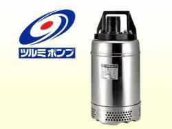 鶴見ポンプSQ型