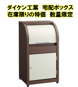 【数量限定 在庫品特価】ダイケン(DAIKEN)戸建て住宅用宅配ボックス ニコウケトール KBX-11