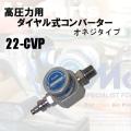 フジマック  ダイヤル式コンバーター オネジタイプ 22-CVP(PT1/4)