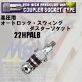 フジマック  高圧用 オートロックスウィングダスターソケット 22HPALB
