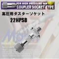 フジマック  高圧用 ダスターソケット 22HPSB