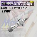 フジマック  高圧用 ロック一発タイプ 22SBP