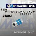 フジマック  常圧用 オートロックスウィングカプラ(メネジタイプ) A-137 23ALSF