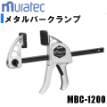 MBC1200画像