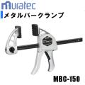 MBC150画像