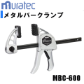 MBC600画像