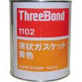 スリーボンド 液状ガスケット 樹脂・ゴム系タイプ TB1102 1kg 黄色