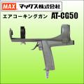 atcg50画像